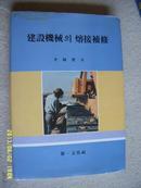 建设机械的熔接补修(韩国版)