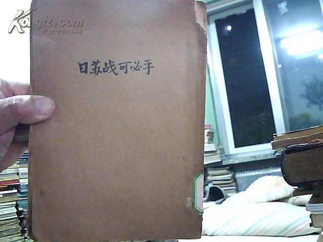 日苏战可必乎 34年版第四路军译[有公安部图书馆和群众出版社藏书印]内页多处夹批是研究日苏军史远东史资料