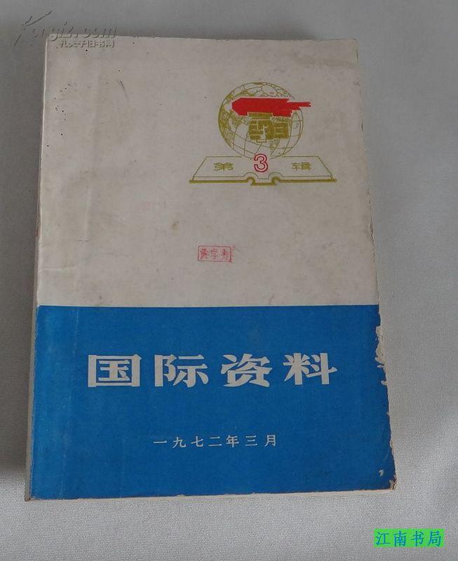 国际资料第3辑【发给全区教师】