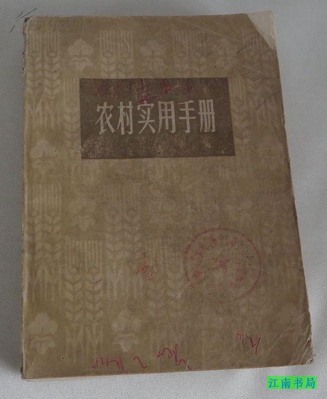 农村使用手册2
