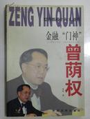 """世界著名金融家丛书:金融""""门神""""曾荫权,"""