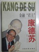 """世界著名金融家丛书:金融""""君主""""康德苏.."""
