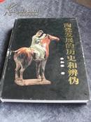 李知宴著《陶瓷发展的历史和辨伪》(硬精装)一版一印 现货 详见描述