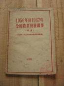1956年1967年全国农业发展纲要 草案 包邮挂