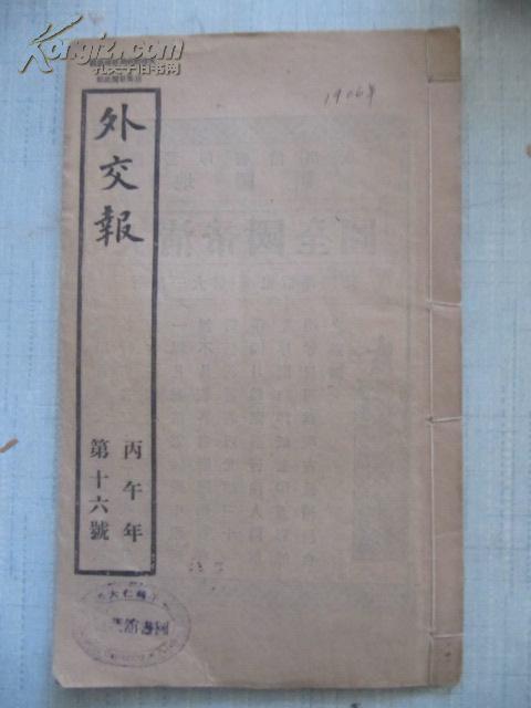 清代线装原版16开蔡元培与张元济创办   外交报    光绪丙午年 第17号  品佳照片一张13