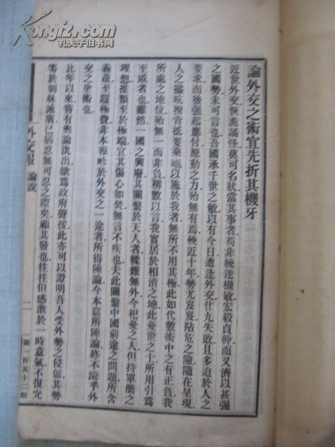 清代线装原版16开蔡元培与张元济创办   外交报    光绪丙午年 第20号  品佳照片一张18