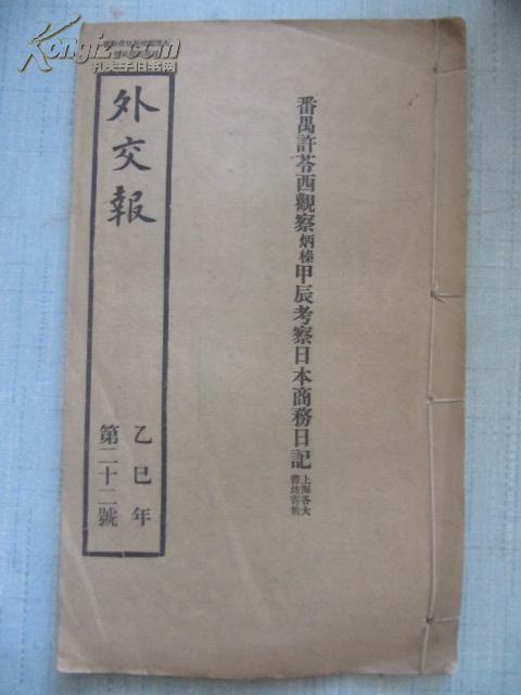 清代线装原版16开蔡元培与张元济创办   外交报    光绪癸卯年 第5号  品佳照片一张