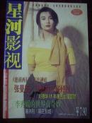 星河影视1996年 第7期