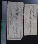 票证【11-6-29】   民国二十七年经常费二十八年保甲经费《收据》各一份