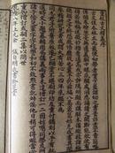 重订古文释义新编(一函线装全八册,民国四年重校,美品)