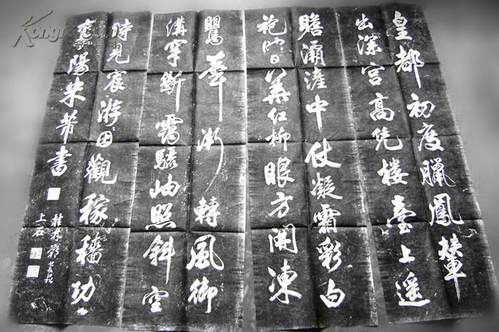 西安碑林米芾四条屏