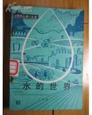 水与人类丛书---水的世界 【1985年1版1印 10120册】