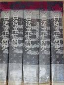 白话二十四史(全五册)(精装本锦盒装)