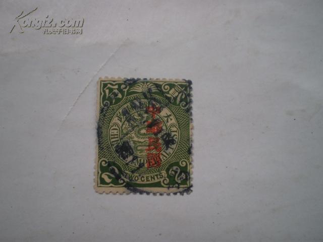 """大清-民国邮票普3加盖宋体字""""中华民国""""邮票贰分(C9)"""