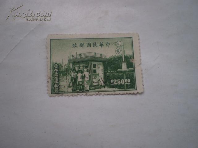 中华民国行动邮局1250圆(C9)