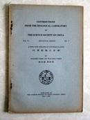 民国1931年英文版   中国科学社生物研究所论文集(中国植物之新种)  16开