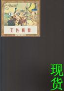 王佐断臂  古代故事画库