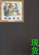 绿林青天 古代故事画库