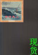 南云岛上 现代故事画库