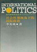 当代国际政治丛书 社会性别视角下的国际政治