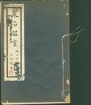 漳州诗文集陈煜骃著《泉石留言》线装一册全,董康题笺,嵩园丛刻。