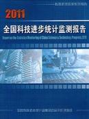 《2007.2008.2009.2010.2011.2012全国科技进步统计监测报告》