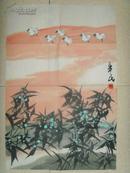 齐新民(齐辛民):画:晚霞/著名美术家/中国美术家协会会员、淄博画院院长,国家一级美术师/带画集(补图)