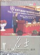 菏泽名士通讯2011年第2期【纪念何兹全专题、毛泽东的家庭生活账】    2942