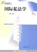 国际私法学(第二版)