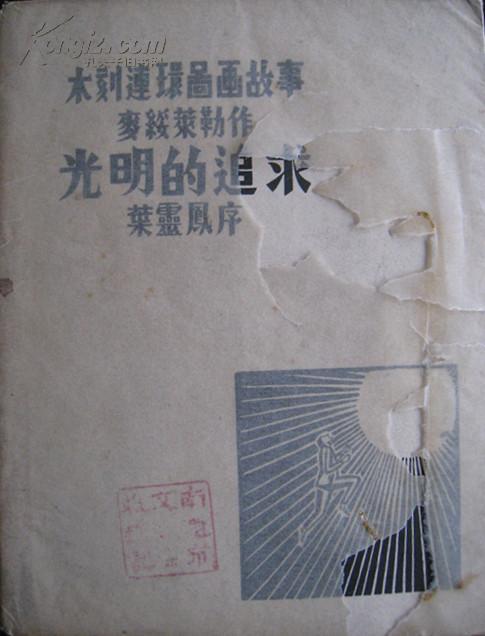 光明的追求 木刻连环图画故事第二种 麦绥莱勒作 叶灵凤序 上海良友图书公司1936年9月再版