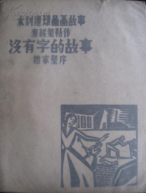 没有字的故事 木刻连环图画故事第三种 麦绥莱勒作 赵家璧序 上海良友图书公司1936年9月再版