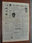 江城晚报(1992年7~8期、22期、27期、31期)5份合售
