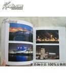庆祝郑州市人大常委会设立三十周年 1980-2010摄影-书法-绘画作品集 郑州人大三十年