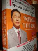 李阳国际口语教程第3级(全彩图书2本,磁带2 MP3一个,精美包装外盒)