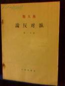 斯大林 论反对派【缺第十分册 11册合售】