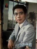 大众电影(1981. 5)