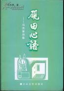 砚田心语——冯杰康诗集 作者签赠本 冯杰康  是赠给别人的书