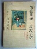 尚在旅途-吴方书话 97年1版1印
