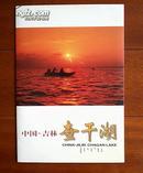 中国·吉林查干湖风光画册(内有十张查干湖风光明信片