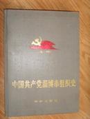 中国共产党淄博市组织史(1921--1991)