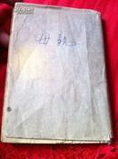 良友文学丛书 《母亲》丁玲  32开本!无封面无封底。序言有缺损,内容完整!
