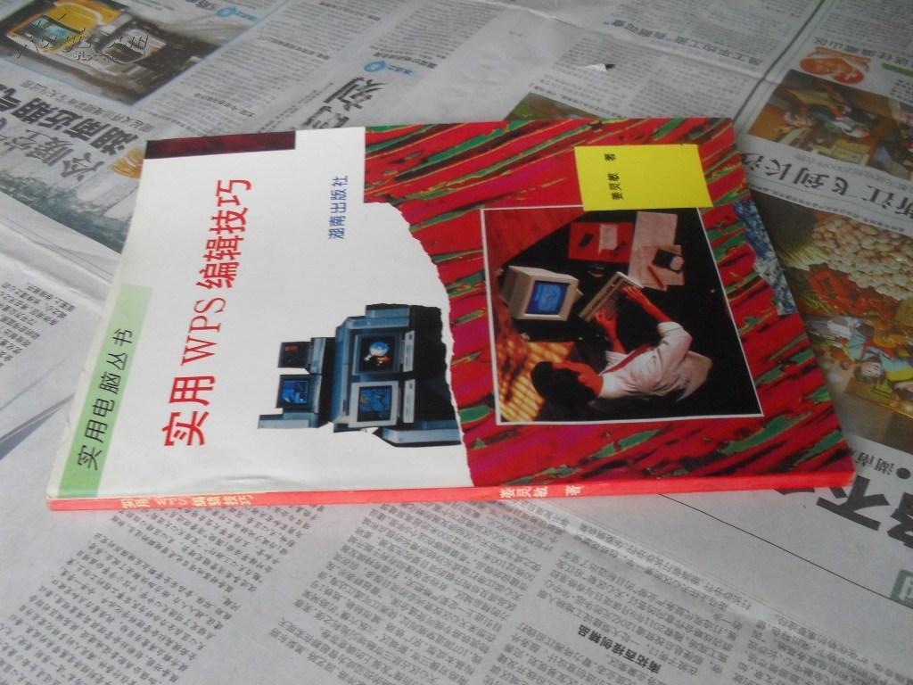 实用电脑丛书:实用WPS编辑技巧,1995年6月一版一印,书口盖章其他近全品