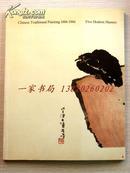 1982年1版英国皇家艺术学院《中国近代五位杰出画家》展览图录—吴昌硕,黄宾虹,潘天寿,陈之佛,傅抱石