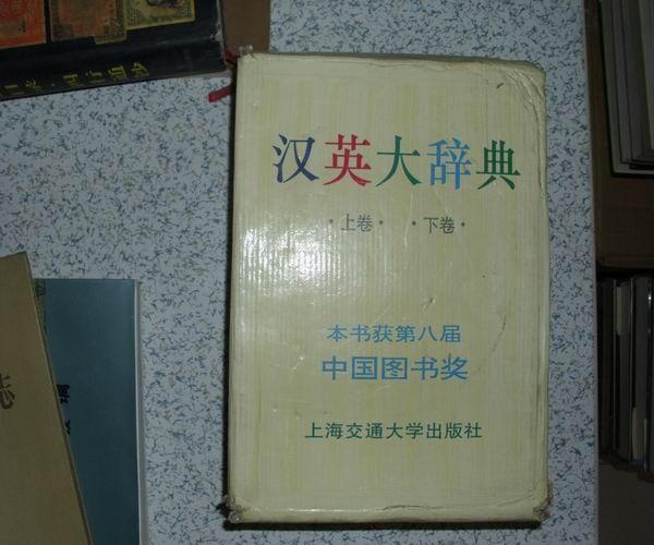精装本 汉英大辞典 全2册