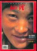 中国国家地理 2000年6期