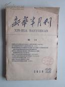 新华半月刊1959.22