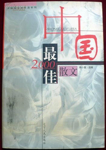 2000中国最佳散文