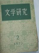 文学研究(1957年1-4)含创刊号