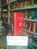 山西省地方志系列丛书------------专业志系列----------右玉县政协志1984、2011--------虒人珍藏