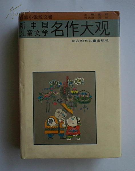 新中国儿童文学名作大观——百家小说散文卷(1993-8一版一印仅印5300册精装大厚册)